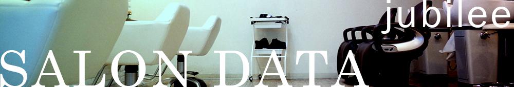 板橋区役所前美容室ジュビリーヘアーのサロンデータ